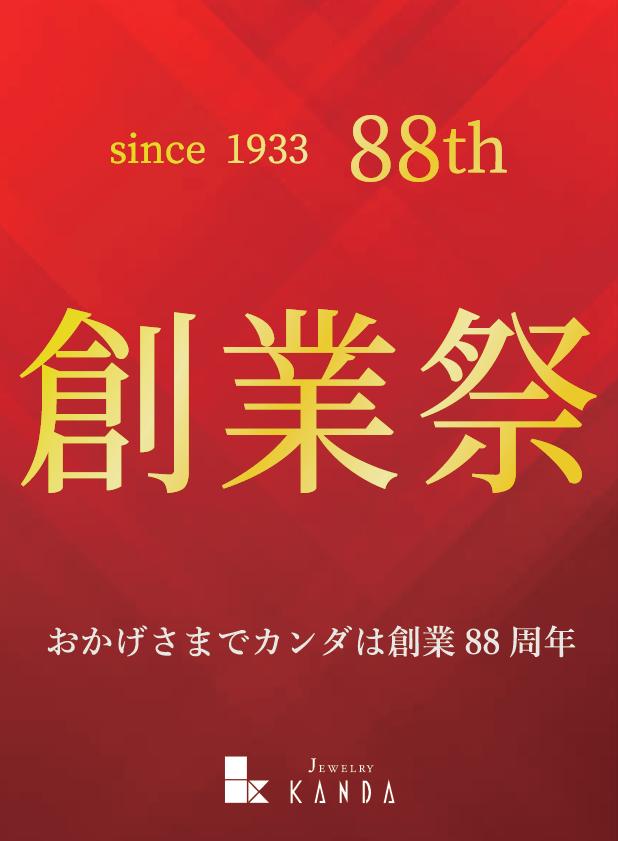 ジュエリーKANDA 創業88周年祭💖