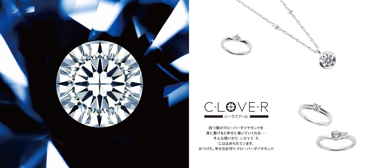 四つ葉のクローバーダイヤモンドを 身に着けると幸せに導いていくれる・・・ そんな想いがC-LOVE-R には込められています。 みつけた。幸せのお守り クローバーダイヤモンド