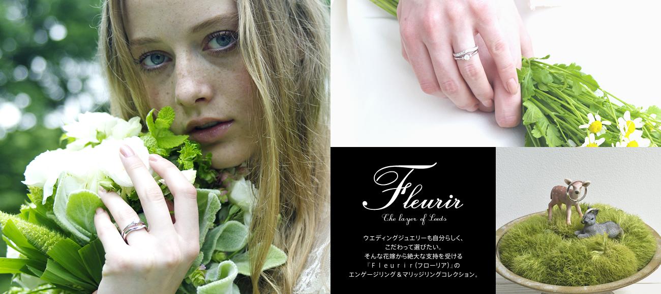 Fleurir フローリア