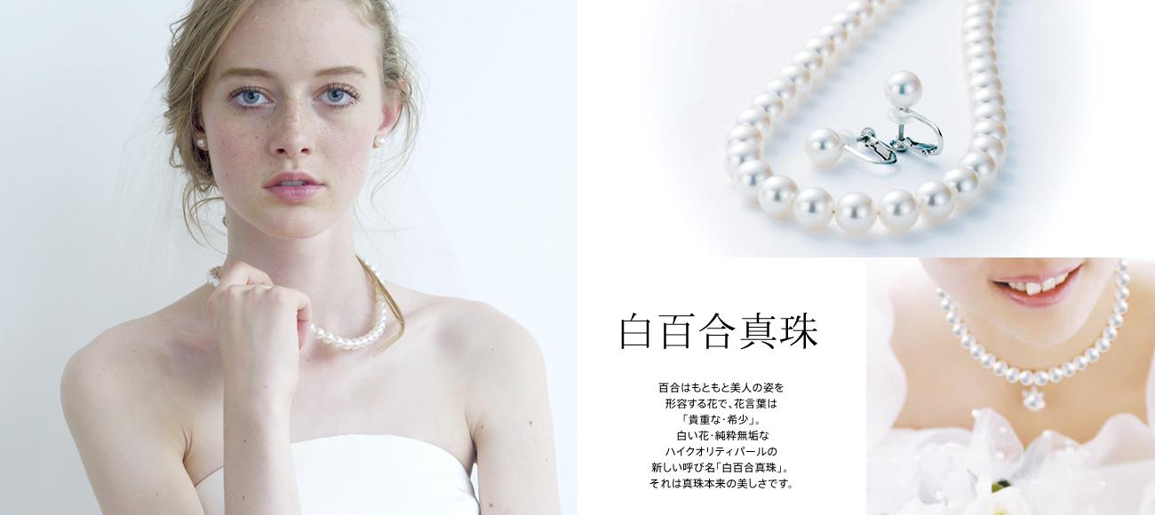 白百合真珠